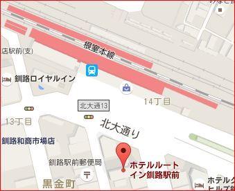 ルートインホテル釧路駅前.JPG