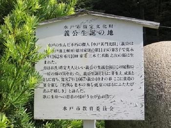 拡大水戸黄門IMG_1180.jpg