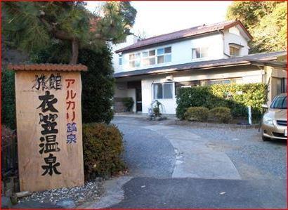 看板衣笠温泉旅館448px.JPG