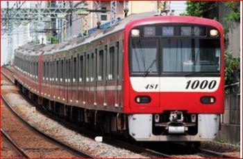 画像京浜急行車両.JPG